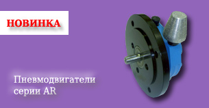 Производство пневмодвигателей серии AR, аналог пневмодвигателей GLOBE