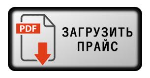Цены на продукцию ЗАО Инструм-Рэнд