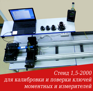 Калибровка и поверка моментных ключей и измерителей крутящего момента на стенде ИС 1,5-2000